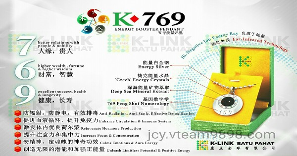 K-769 Energy Booster